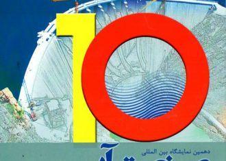 WATEX 2.014 exposição do Irã abre em Teerã