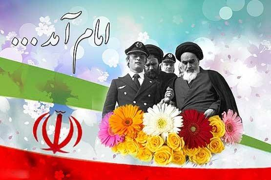 Iran to celebrate anniversary of Islamic Revolution overseas