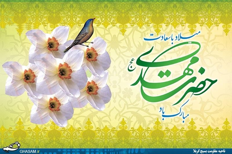 Imam Mahdi's Birthday