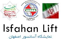 Isfahan Lift Exhibition of Elevators, Escalators and Relevant Industries and Equipment