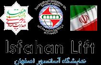 Isfahan Lift  Exposição de elevadores, escadas rolantes e as respectivas indústrias e Equipamentos