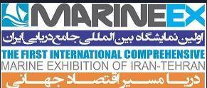 1ª Exposição Internacional Marítima Abrangente do Irã