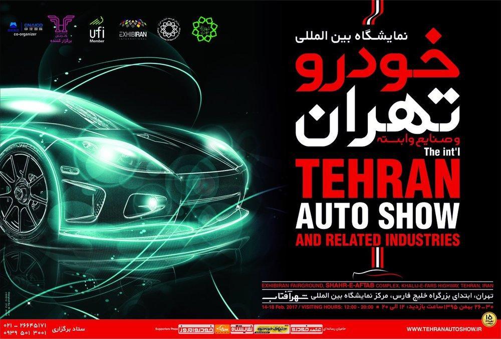 Tehran Auto Show abre mostra e recebe 200 fabricantes gigantes de automóveis