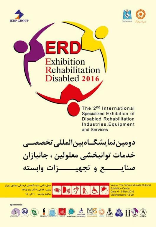 Teerã hospeda 2ª Exposição Intl. sobre equipamentos de reabilitação