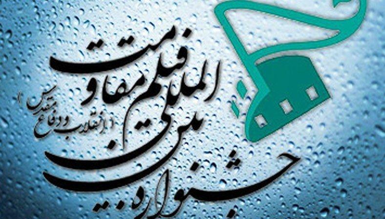 14º Festival Intl. de Cinema de Resistência abre hoje em Teerã