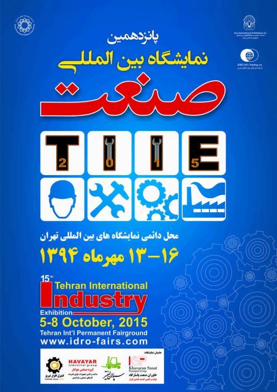 A 15ª Exposição Int'l. Indústria de Teerã-TIIE 2015,5-8 de Outubro de 2015,Teerã/Irã.