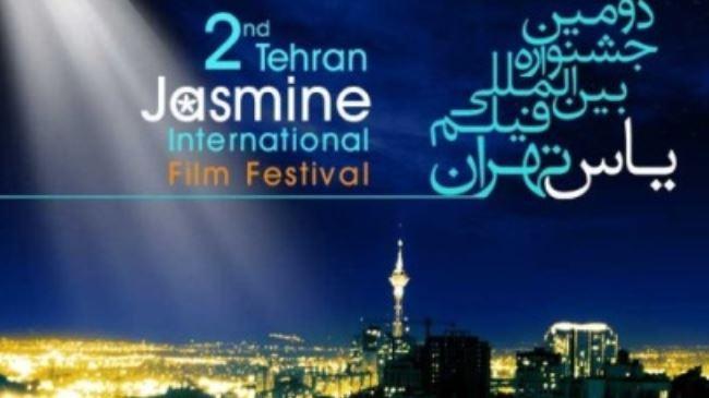 Jasmine Intl. Festival de Cinema 2014 começa em Teerã, Amol