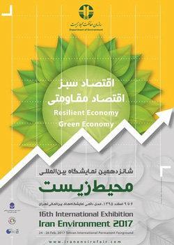 16ª Exposição Internacional de Meio Ambiente será aberta na sexta-feira