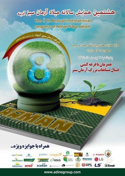 8º Congresso Internacional Anual do Arman Sabz Adineh