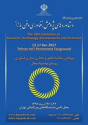 18ª Exposição de Pesquisas e Realizações Tecnológicas