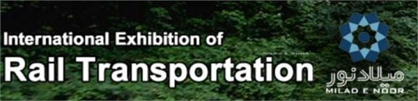 5ª Exposição Internacional de Transporte Ferroviário, Indústrias e Equipamentos Relacionados