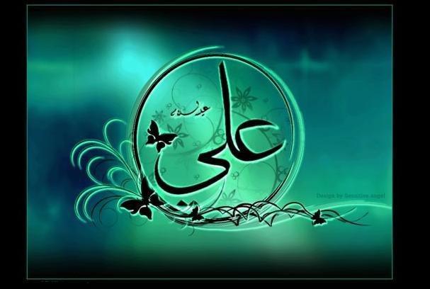 Aniversário do Imam Ali