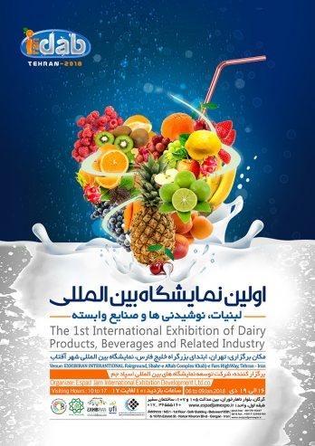 1ª Exposição Internacional de Produtos Lácteos, Bebidas e Indústrias Relacionadas