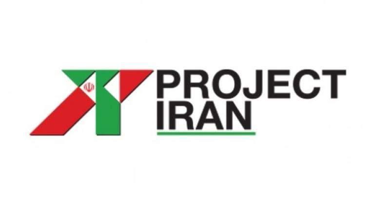 4ª Exposição Internacional do Projeto Irã