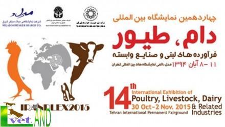 A 14ª Exposição Internacional 14 de Aves,Pecuária,laticínios e das indústrias conexas (Irã Plex 2015),30 outubro-2 novembro 2015,Teerã-Irã.