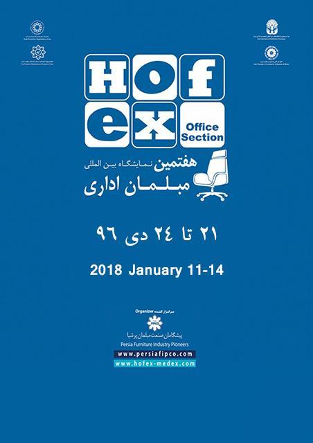 7ª Exposição Internacional de Mobiliário de Escritório