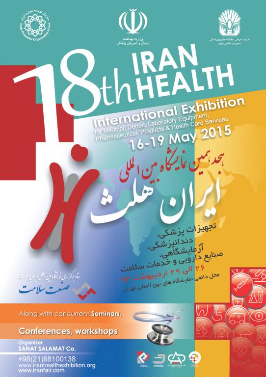 Irã Exposição Saúde 2015 ( 16-19 maio 2015) Teerão, Irã.