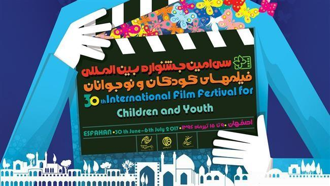 Iran's children film festival