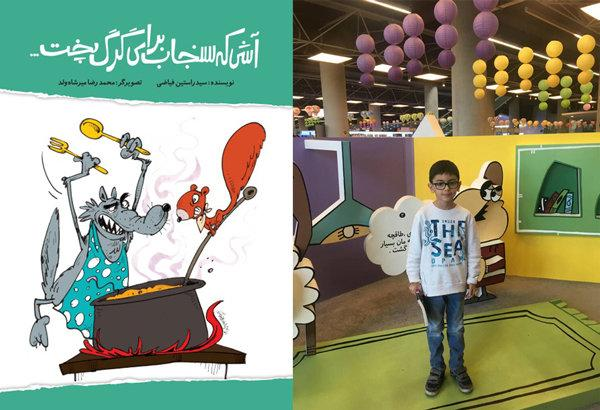 Child prodigy debuts his story at Tehran book fair