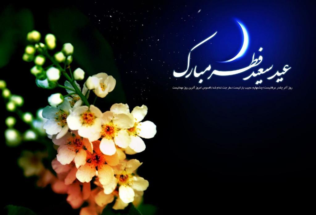 Eid-e-Fitr (End of Hamadan)