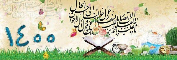 Nowruz 1400 : Bem-vinda primavera e ano novo Iraniano