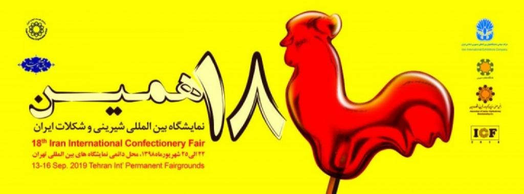 The 18th Iran Int'l Confectionery Fair