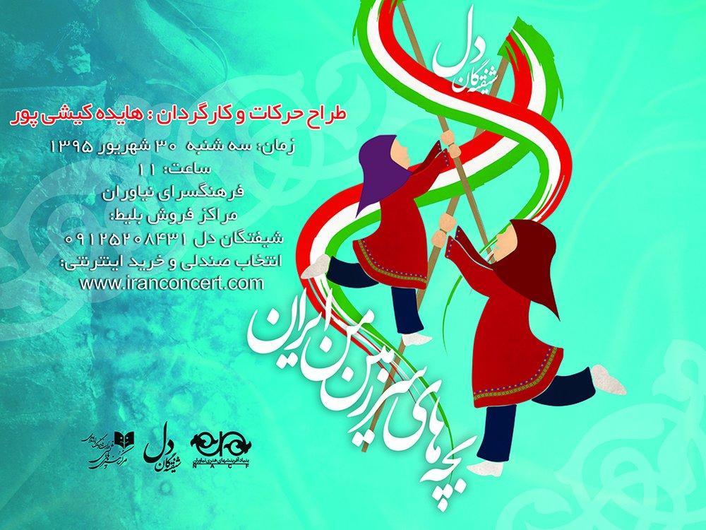 Meninas encenarão performance musical no centro de Teerã
