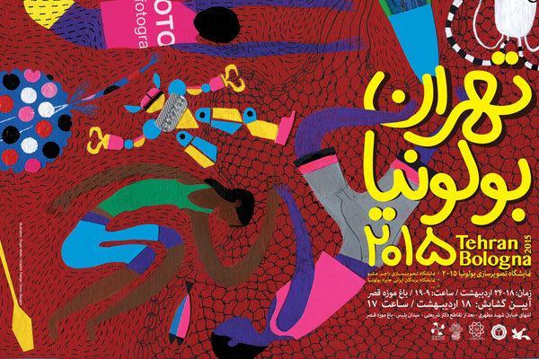 Teerã exposição para mostrar ilustrações iranianas selecionados para Bolonha feira do livro