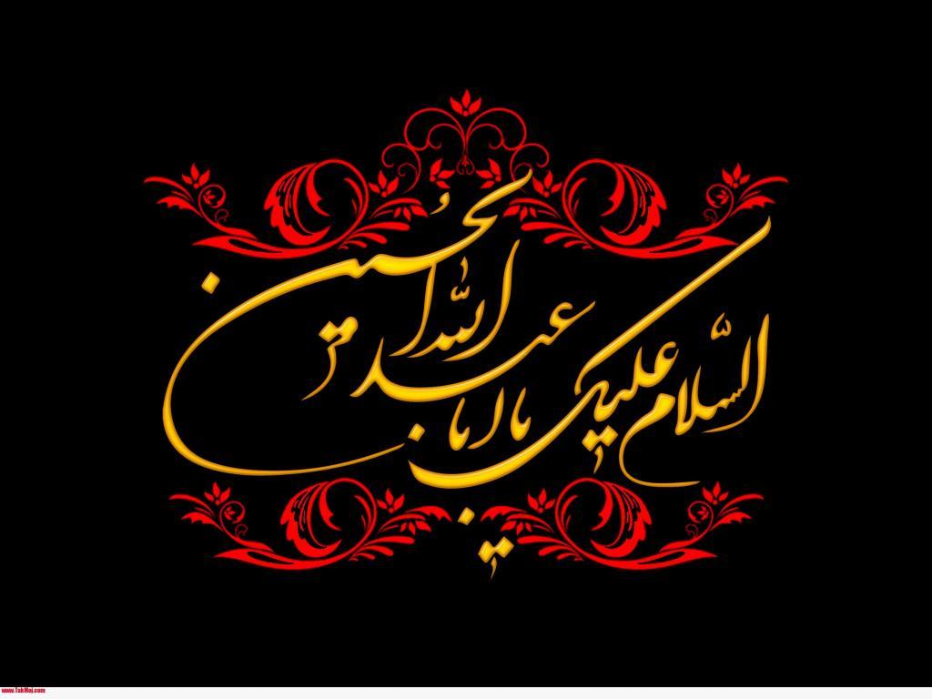 MUHARRAM AL HARAHM