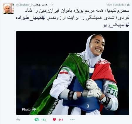 Presidente Rouhani felicita Kimia Alizadeh vencedora da medalha de bronze no Jogos Olímpicos Rio 2016