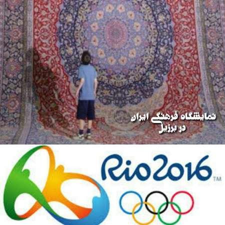 Exposição cultural do Irã é aberta no Brasil coincidindo com Jogos Olímpicos Rio 2016