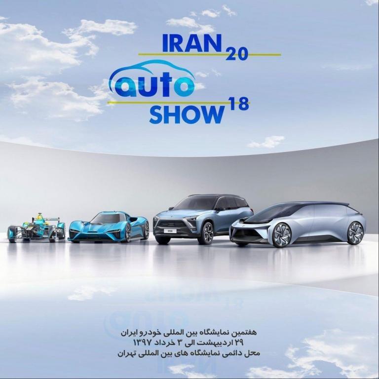 Irã Internancional Auto Show
