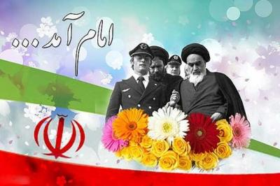 Iran to celebrate anniversary of Islamic Revolution overseas