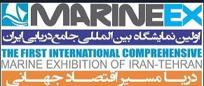 1st International Comprehensive Maritime Exhibition of Iran