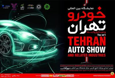 Tehran intl. auto show kicks off hosting 200 giant automakers