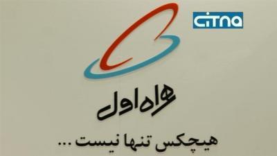 Telecomunicações do Irã mobiliza investidores europeus.