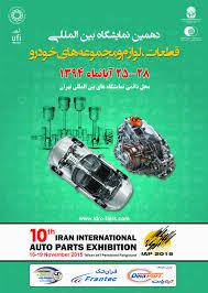 10th International exhibition of automotive parts, car accessories collections of Iran.
