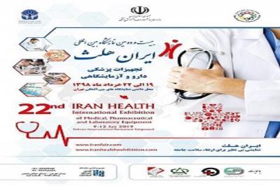 22ª Exposição Internacional de Medicina, Equipamento de Laboratório, Produtos Farmacêuticos