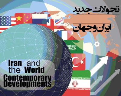 8th International Virtual Conference on Iran & the World Contemporary Developments