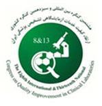 8o. Internacional e 13o. Congresso Nacional de Melhoria da Qualidade em Laboratórios Clínicos