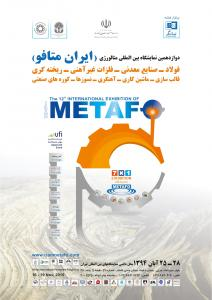 The 12th International Exhibition of Iran Metafo,16-19 of November 2015, Tehran-Iran.