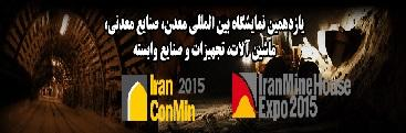 11th International Fair of Mining,mining,machinery,equipment and related industries-Iran Cannes Maine 2015/Mining Home Expo 2015 from 17-20 October,2015,Tehran-Iran.