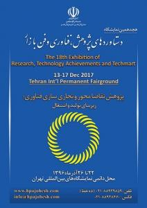 18th Exhibition of Research and Technological Achievements