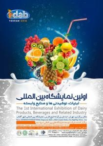 The 1st Intl Exhibition of Dairy Products, Beverages, and Related Industries