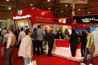 10ª Exposição Internacional de Intercâmbio, Banco e Seguros (FINEX 2017) do Irã