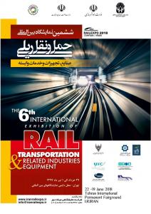 6th International Exhibition of Rail Transportation، Related Industries & Equipment