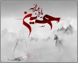 Luto sobre Imam Hossein