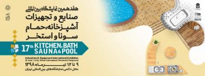 17ª Exposição Internacional de Indústrias e Equipamentos da Cozinha, Banheira, Sauna e Piscina