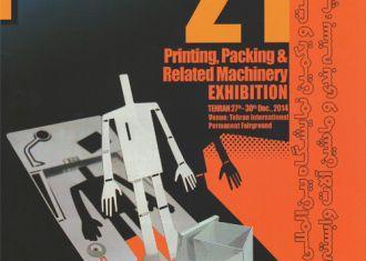 Tehran to host intl. printing, packaging expo