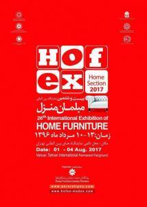 27th Exhibition of Home Furniture, Tehran, Iran